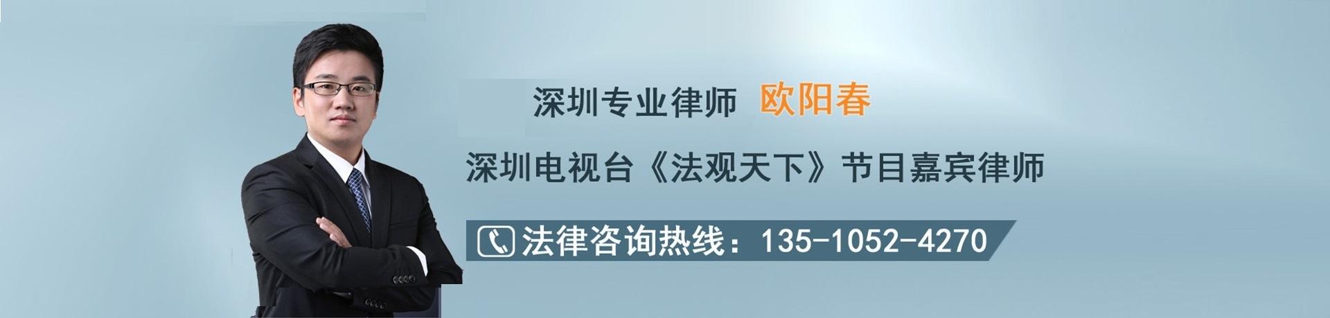 深圳劳动法律师大图一