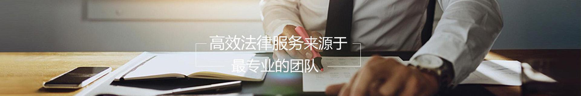 东莞合同律师网6