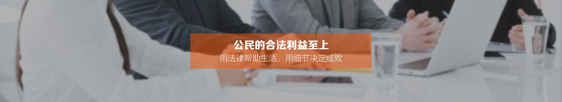 哈尔滨律师网6